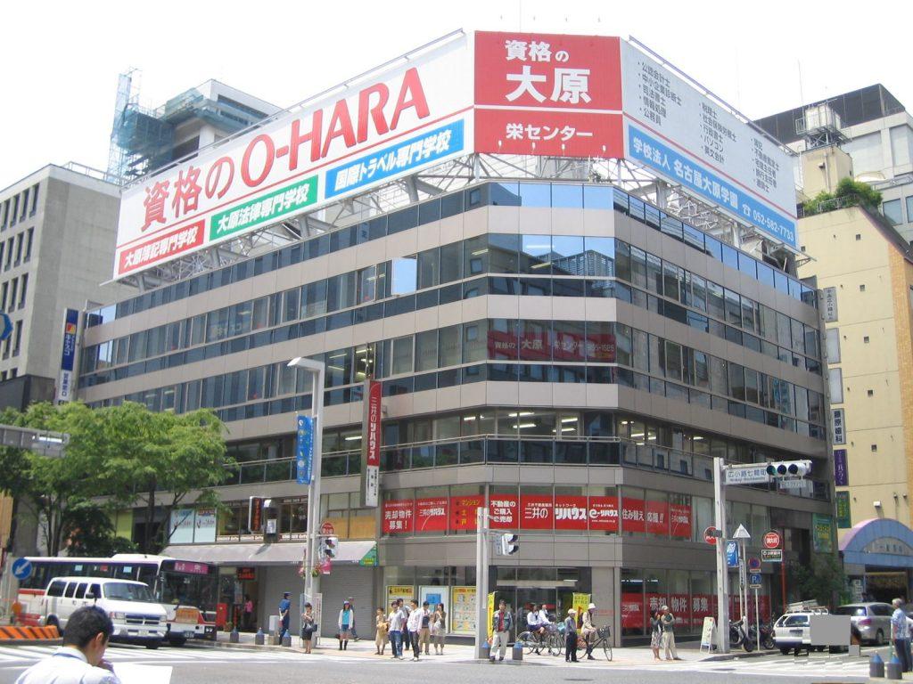 「栄」駅から徒歩5分 17.84坪と9.21坪のビルです